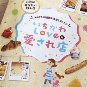 『いちかわLoveな愛され店』冊子